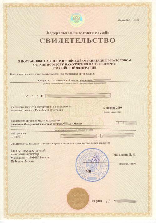 Свидетельство о постановке на учет в налоговом органе